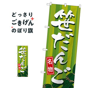 笹だんご のぼり旗 SNB-5330 団子・串団子