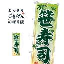 笹寿司 のぼり旗 SNB-5331 魚介料理