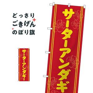 サーターアンダギー のぼり旗 SNB-5386 屋台お菓子