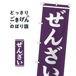 ぜんざい のぼり旗 SNB-5387 和菓子