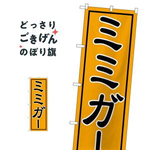 ミミガー のぼり旗 SNB-5400 沖縄県