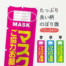 【3980送料無料】 のぼり旗 マスク着用のぼり 防災対策
