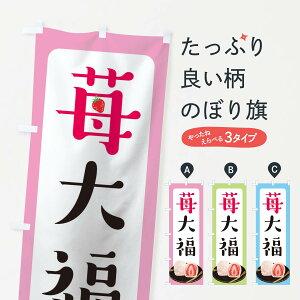 【ネコポス送料360】 のぼり旗 いちご大福のぼり TR25 大福・大福餅