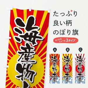 【3980送料無料】 のぼり旗 海産物土産のぼり お土産