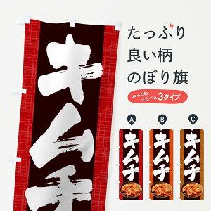 【3980送料無料】 のぼり旗 キムチのぼり 韓国料理