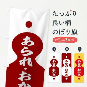 【3980送料無料】 のぼり旗 あられのぼり おかき せんべい 和菓子 煎餅・おかき