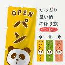 【3980送料無料】 のぼり旗 パンのぼり 営業中 オープン パン屋