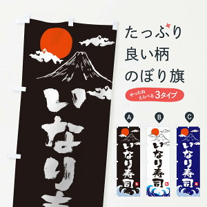 【3980送料無料】 のぼり旗 いなり寿司のぼり 魚介名