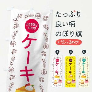 【3980送料無料】 のぼり旗 ケーキのぼり 洋菓子 お菓子