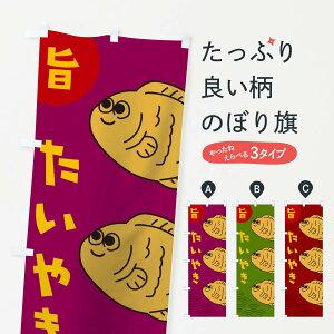 【3980送料無料】 のぼり旗 たいやきのぼり たい焼き 鯛焼き