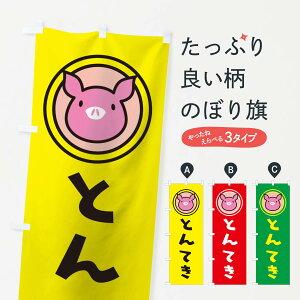 【3980送料無料】 のぼり旗 とんてきのぼり 焼き・グリル