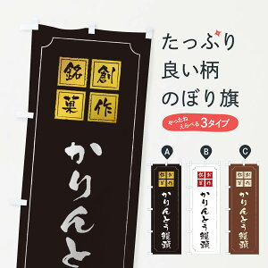 【ネコポス送料360】 のぼり旗 かりんとう饅頭のぼり TS92 饅頭・蒸し菓子