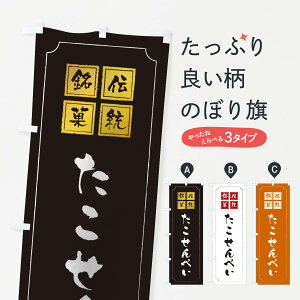 【3980送料無料】 のぼり旗 たこせんべいのぼり 和菓子