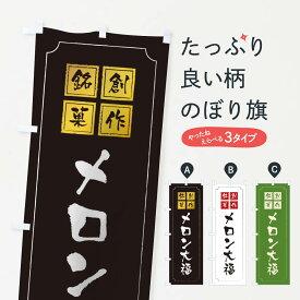 【3980送料無料】 のぼり旗 メロン大福のぼり 和菓子