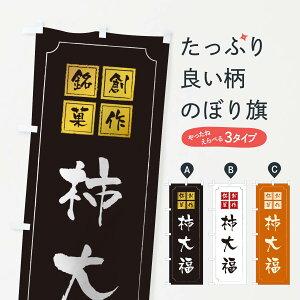 【3980送料無料】 のぼり旗 柿大福のぼり 大福・大福餅