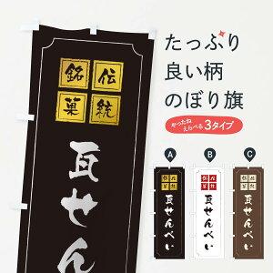 【3980送料無料】 のぼり旗 瓦せんべいのぼり 煎餅・おかき