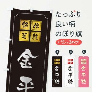 【ネコポス送料360】 のぼり旗 金平糖のぼり TSRE お餅・餅菓子