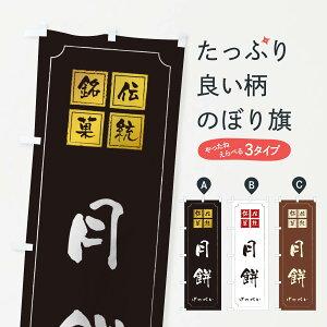 【3980送料無料】 のぼり旗 月餅のぼり 中華料理