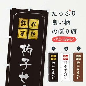 【3980送料無料】 のぼり旗 杓子せんべいのぼり 煎餅・おかき
