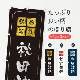 【3980送料無料】 のぼり旗 秋田諸越のぼり 和菓子