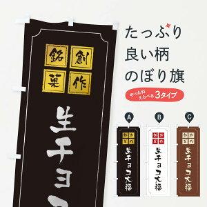 【ネコポス送料360】 のぼり旗 生チョコ大福のぼり TSSK 大福・大福餅