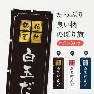 【ネコポス送料360】 のぼり旗 白玉だんごのぼり TSSS 団子・串団子