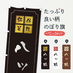 【3980送料無料】 のぼり旗 八ッ橋のぼり 和菓子