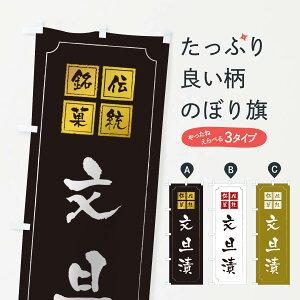【3980送料無料】 のぼり旗 文旦漬のぼり 和菓子