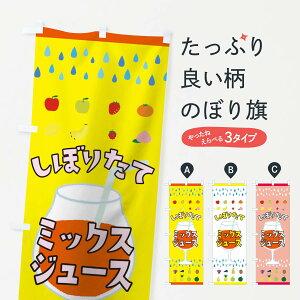 【ネコポス送料360】 のぼり旗 しぼりたてミックスジュースのぼり TSUR 果物 野菜 新鮮