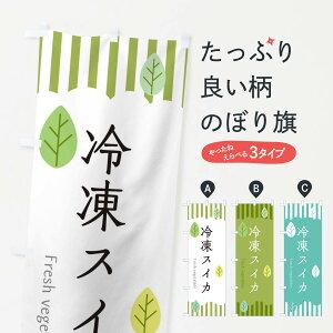 【ネコポス送料360】 のぼり旗 冷凍スイカのぼり TXJ4 冷凍果物・冷し野菜
