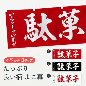 【3980送料無料】 横幕 駄菓子 屋台お菓子