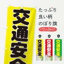 【3980送料無料】 のぼり旗 交通安全のぼり