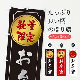 【ネコポス送料360】 のぼり旗 数量限定お弁当のぼり 1E69