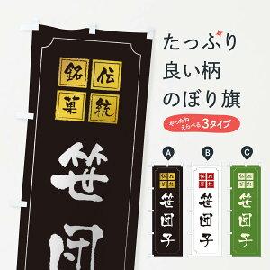 【ネコポス送料360】 のぼり旗 笹団子のぼり 1A74 団子・串団子