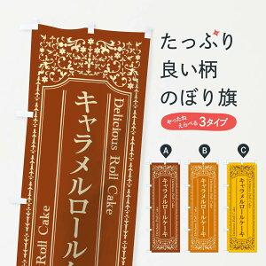 【3980送料無料】 のぼり旗 キャラメルロールケーキのぼり