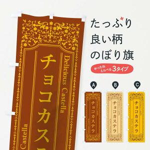 【3980送料無料】 のぼり旗 チョコカステラのぼり パン各種
