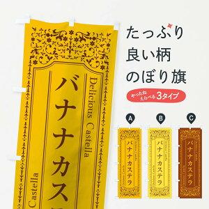 【3980送料無料】 のぼり旗 バナナカステラのぼり パン各種