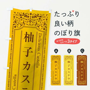 【3980送料無料】 のぼり旗 柚子カステラのぼり パン各種