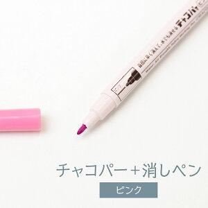 チャコパー+消しペン ピンク