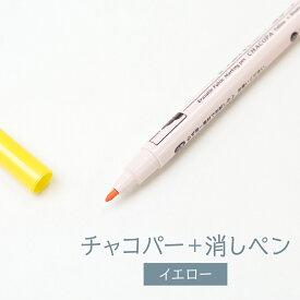 チャコパー+消しペン イエロー