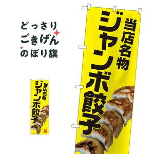 ジャンボ餃子 のぼり旗 82238 餃子・ギョーザ