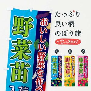 【ネコポス送料360】 のぼり旗 野菜苗のぼり 1Y14 苗木・植木