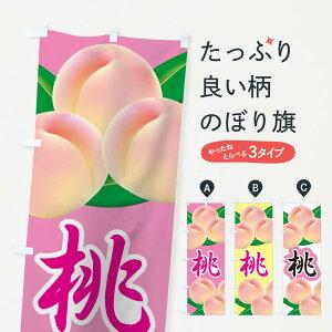 【3980送料無料】 のぼり旗 桃のぼり モモ もも momo Peach 果物
