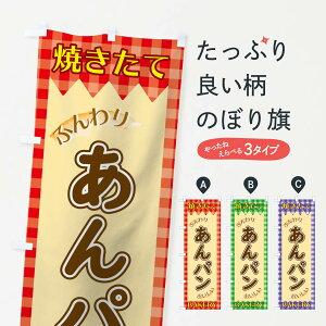 【3980送料無料】 のぼり旗 あんパンのぼり パン各種