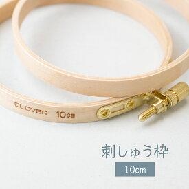 刺しゅう枠10cm