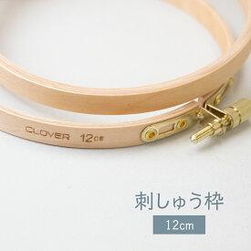刺しゅう枠12cm