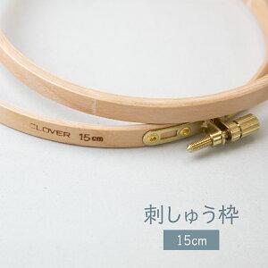 刺しゅう枠15cm