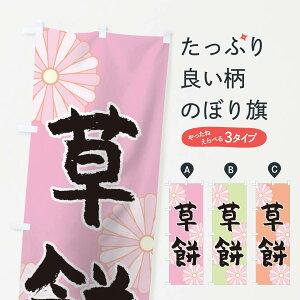 【3980送料無料】 のぼり旗 草餅のぼり お餅・餅菓子