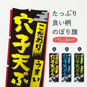【3980送料無料】 のぼり旗 穴子の天ぷらのぼり