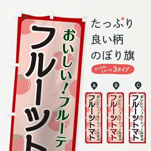 【3980送料無料】 のぼり旗 フルーツトマトのぼり とまと・苫東